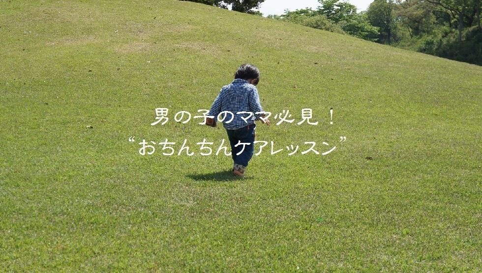 ☆3月☆男の子のママ必見!おちんちんケアレッスン
