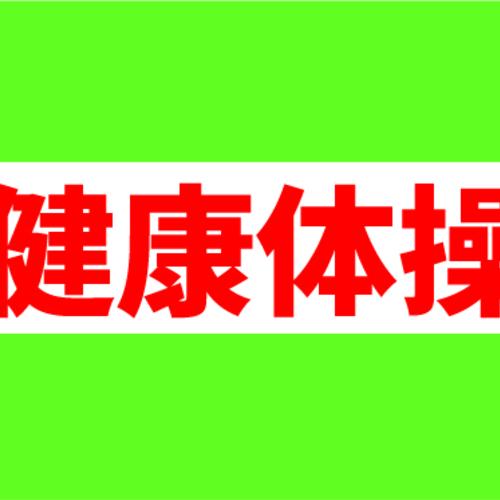 健康体操(ロコモ・肩・膝・腰予防)