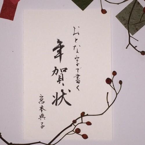12/14(木)・15(金)『おとな字で書く年賀状』書デザイナー・宮本 典子