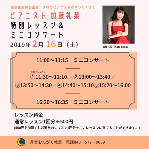 【2/16開催】加藤礼菜先生特別レッスン