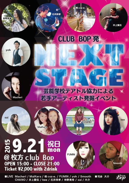 9/21 【Macheri】 NEXT STAGE