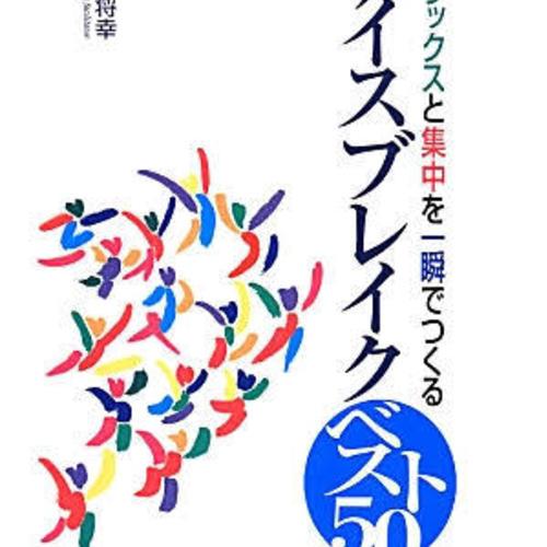 7/23 こころをほぐすアイスブレイク ファシリテーション講座
