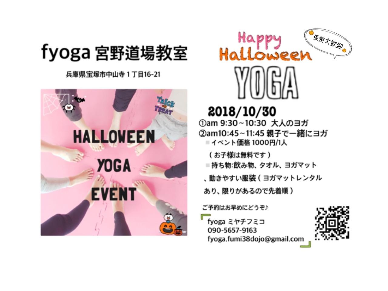 【10/30開催】Happy Halloween yoga