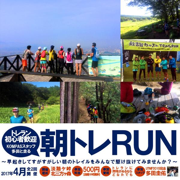 2017年4月全2回開催!KOMPASスタッフ多田と走る朝トレRUN