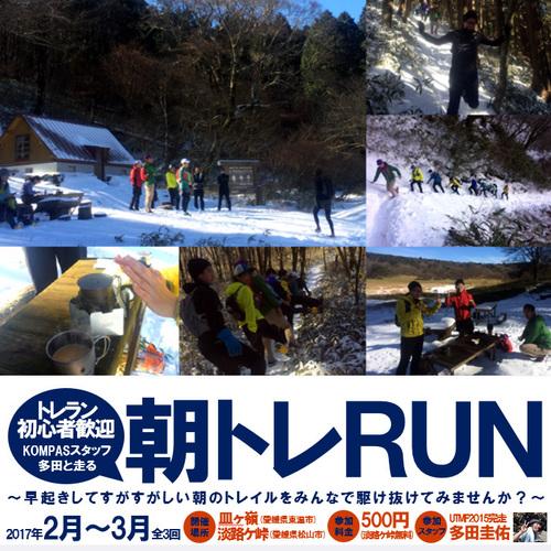 【参加者募集】2017年2月~3月全3回開催!KOMPASスタッフ 多田と走る朝トレRUN