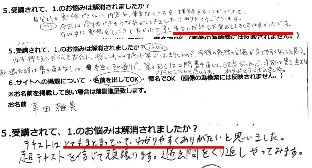 大阪6月24日:第5回国家資格キャリアコンサルタント学科試験対策講座