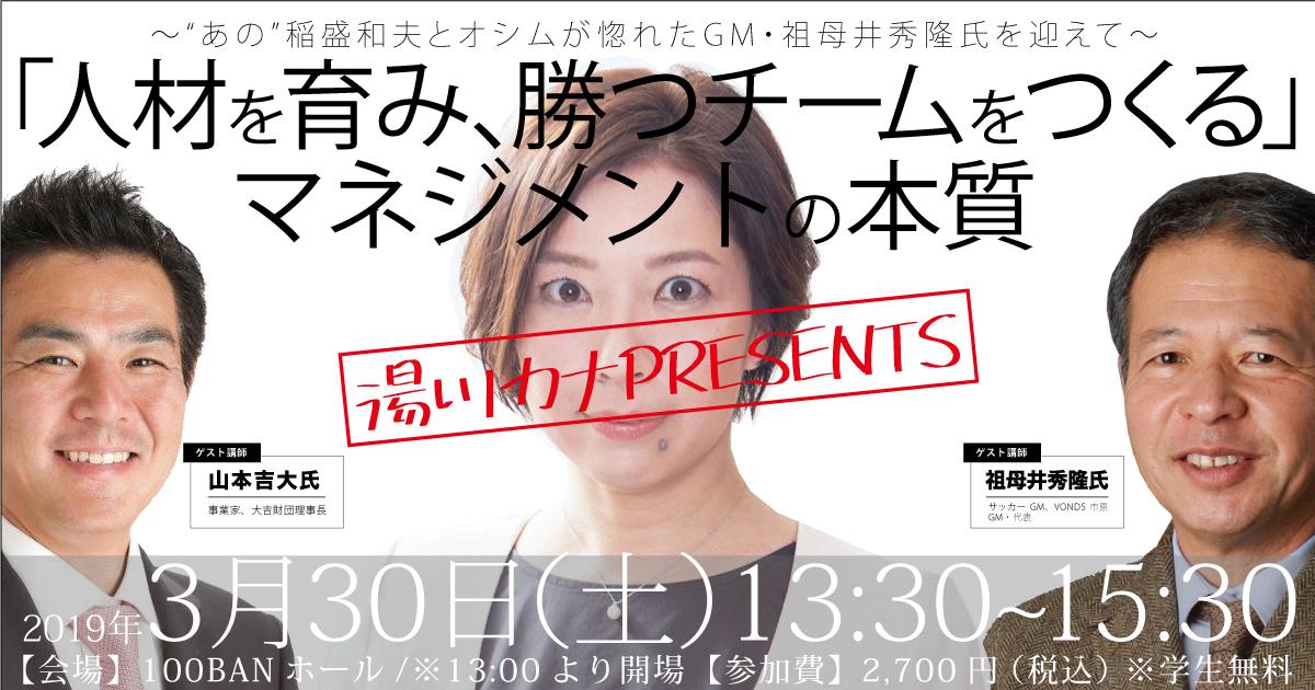 """""""あの""""稲盛和夫とオシムが惚れたGM・祖母井秀隆氏を迎えて 『人材を育み、勝つチームをつくる』マネジメントの本質"""