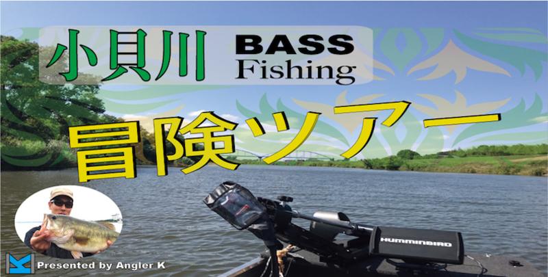 (午前コース) 小貝川フィッシング冒険ツアー