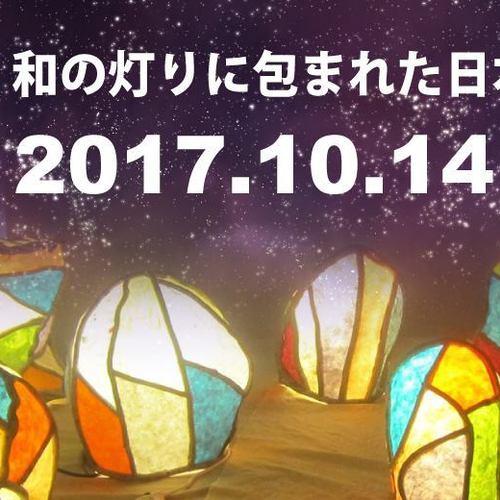 【終了しました次回にご期待ください】10/14 英語対応【灯り音ワークショップ付き】白鶴酒造資料館 日本酒試飲会ツアー