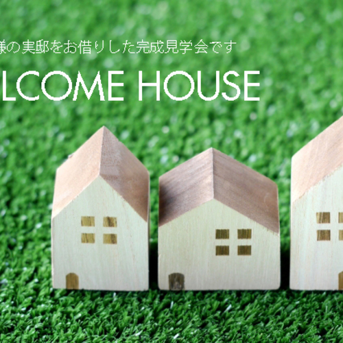 WELCOME HOUSEを見学する【完成見学会】