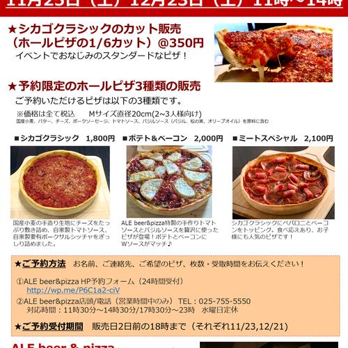 ALE beer&pizzaシカゴスタイルピザ販売会@上越妙高駅前フルサット