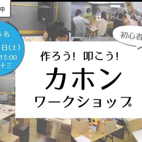 【8/11日㈯】カホンを作ろう!叩こう!初心者向けワークショップ@大阪十三
