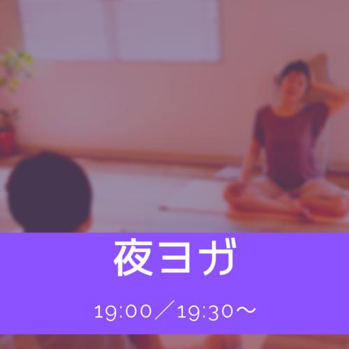 夜ヨガ (毛塚)