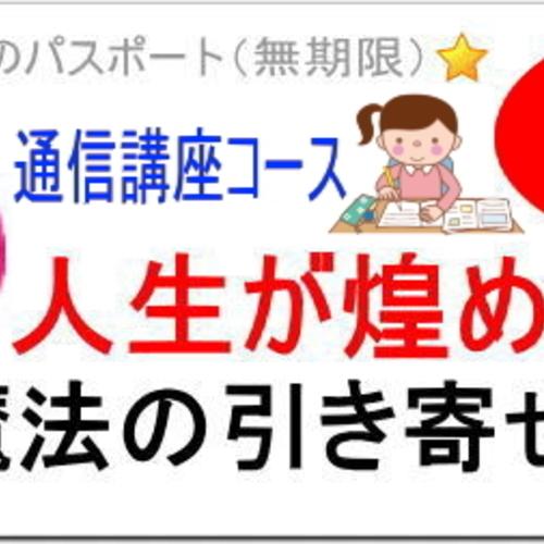 【通信講座】第四期 引き寄せヨガ・インストラクター養成講座(YLAIC)