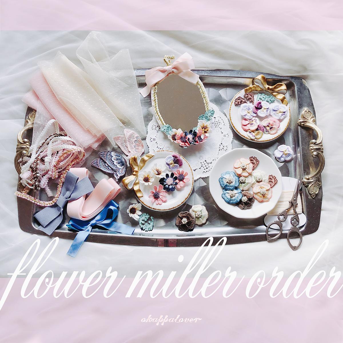 Flower Mirror order