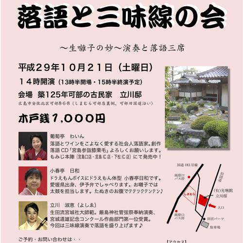 立川邸 秋の特別公開企画「落語と三味線の会」