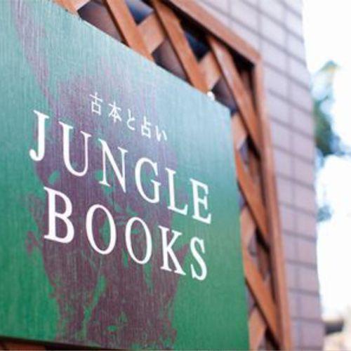 水曜日 雑司が谷 古本と占いの店 JUNGLE BOOKS