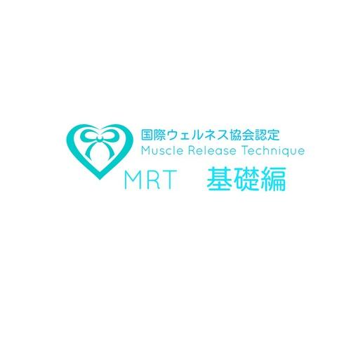 MRT基礎編【御影】