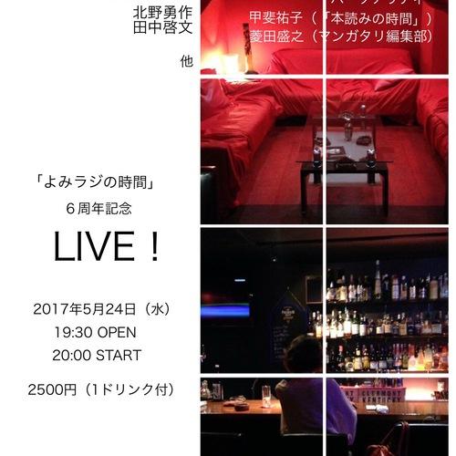 よみラジ6周年記念 LIVE!