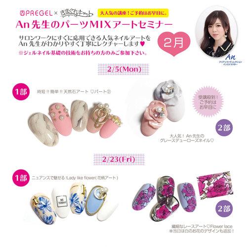 【東京五反田】An先生のPREGELパーツミックスアートセミナー 2018年2月