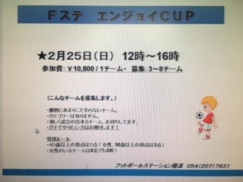 2/25(日) Fステエンジョイカップ