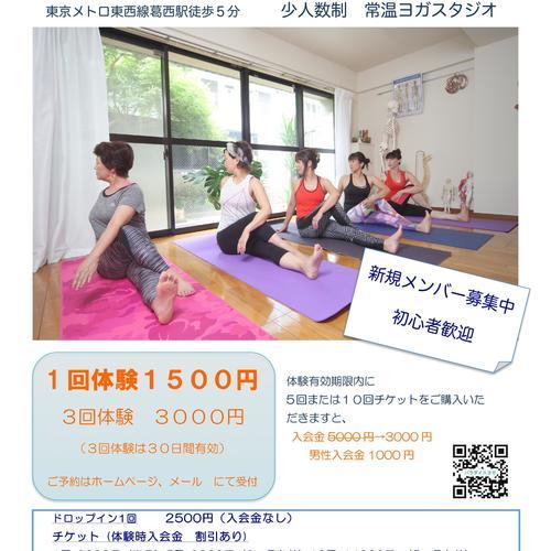 【7/21】ヨーガ実践
