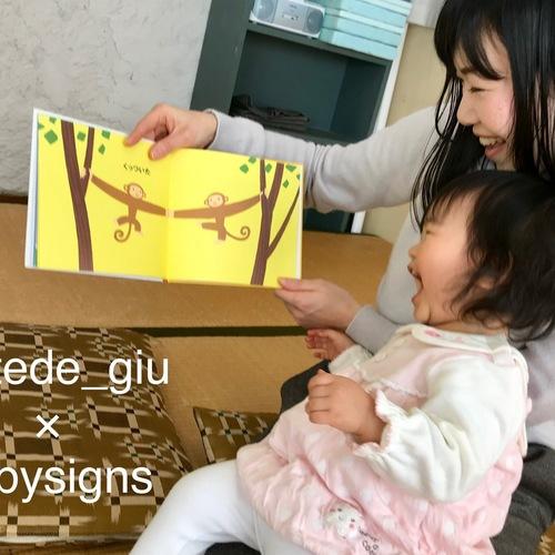 【小金井】2018/7/12 ベビーサイン体験・8/2開講ベビーサイン本クラス