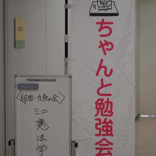 初心者向け憲法ミニ勉強会シリーズ