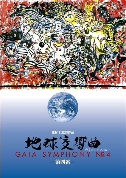 11月2日(木)〜7日(火)『地球交響曲 第四番』