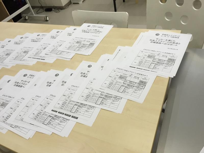 U-18,U-15 早稲田ユナイテッドアカデミー説明会