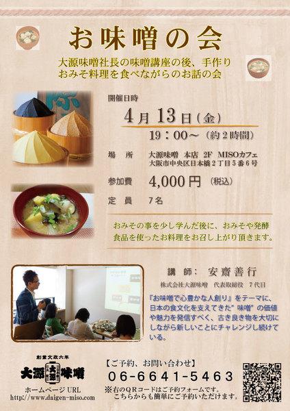 2018年4月13日(金)お味噌の会