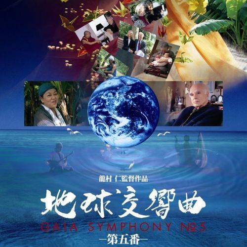 7月20日〜31日『地球交響曲 第五番』