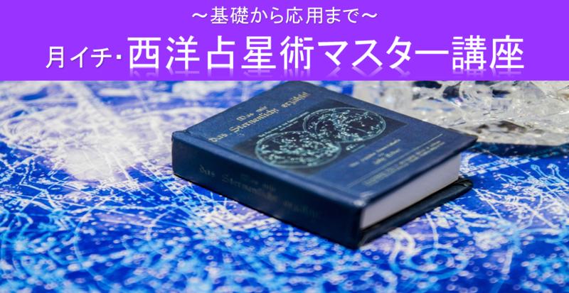 月イチ・西洋占星術マスター講座【第4期生募集スタート】