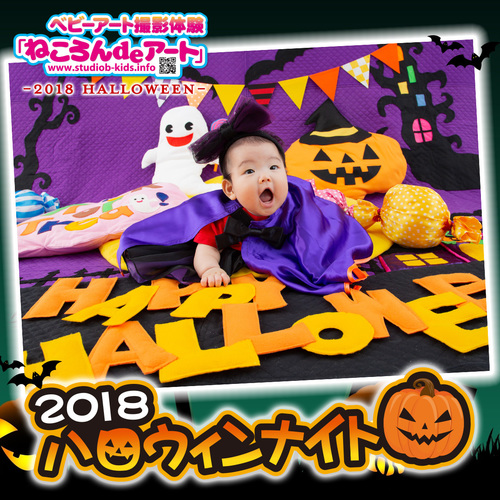 イオンモール富士宮 ハロウィンナイト2018 10月19日(金)開催