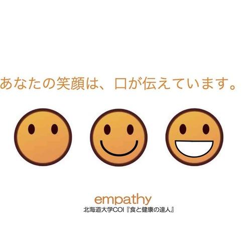 中村学園大学 笑顔プロジェクト参加者限定のパーソナルレッスン 受付中!