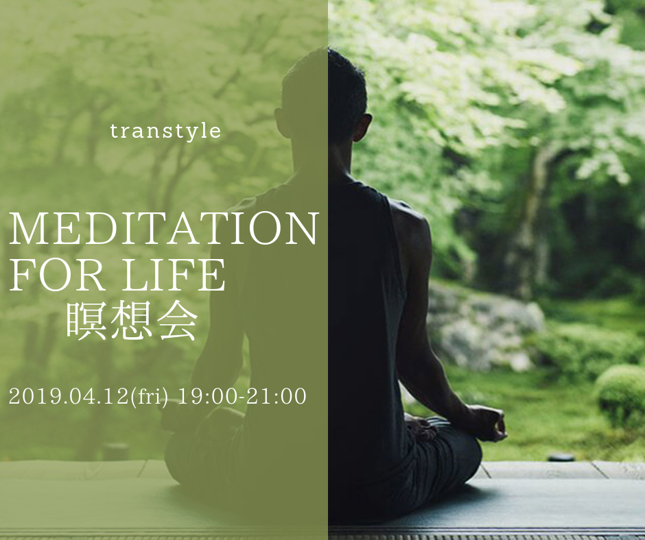 transtyle Meditation For Life 瞑想会