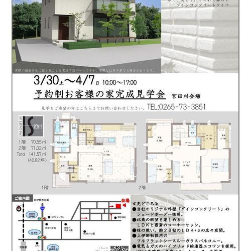 【完成見学会】宮田村完成住宅見学会