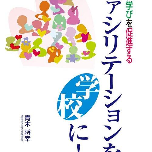 青木将幸さんの「深い学びを促進するファシリテーション講座」