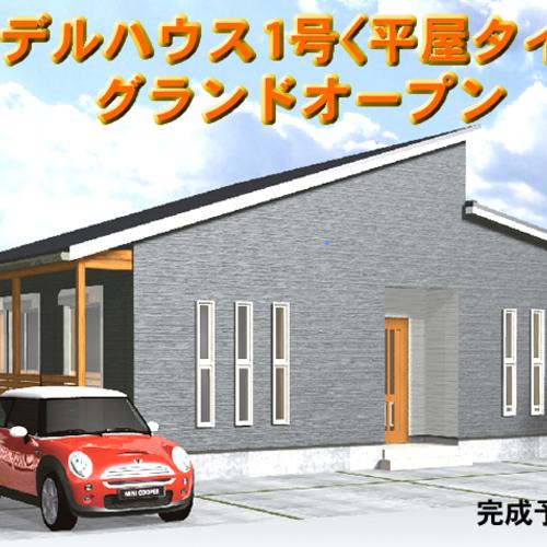 豊洋台モデルハウス1号