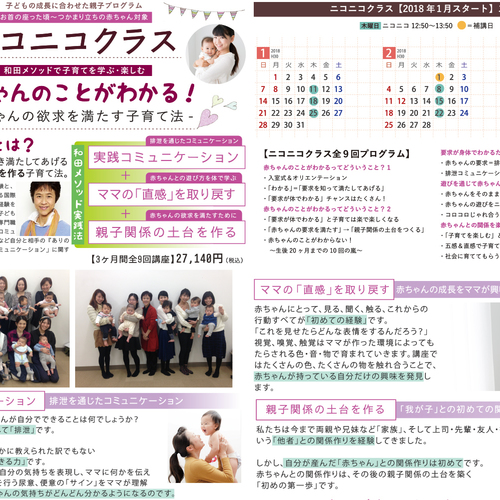 【ニコニコクラス】2018年1月開講:赤ちゃんのことがわかる!(生後3ヶ月〜対象)