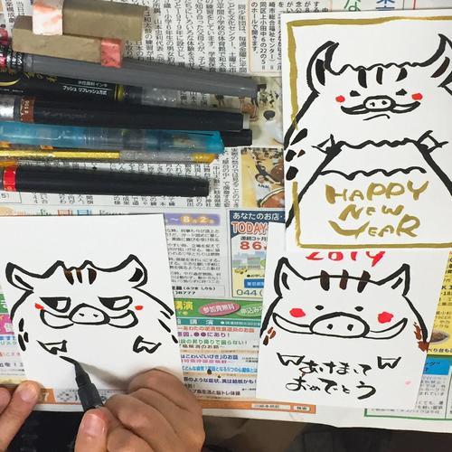 川崎:いのしし年賀状レッスン
