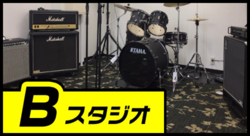 Bスタジオ【12帖】