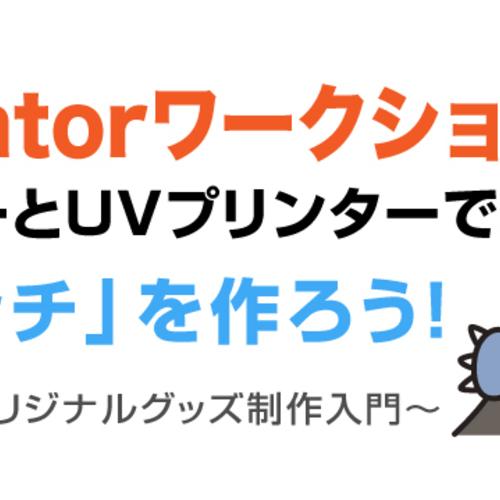 『 イラストレーターとUVプリンターでオリジナル缶バッチを作ろう!』