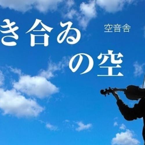 弾き合ゐの空vol.4~芸術の秋!~