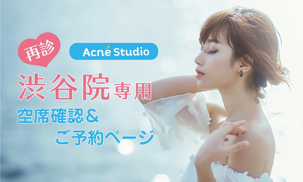 【再診:渋谷院】Acne Studio(アクネスタジオ)