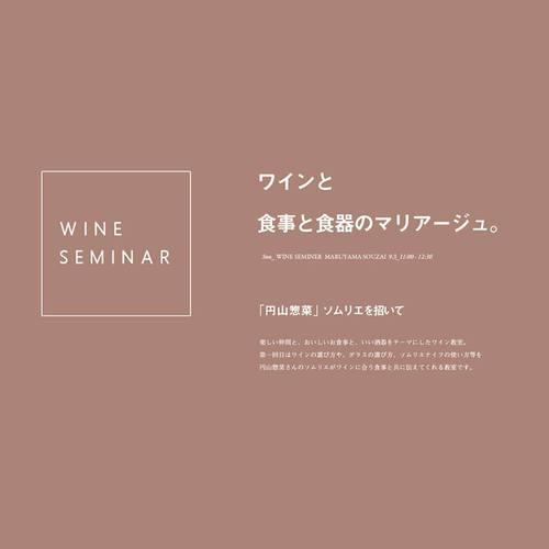 WINE SEMINAR ~ワインと食事と食器のマリアージュ~