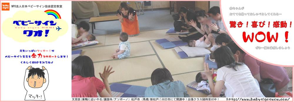 ベビーサインクラス(体験会)