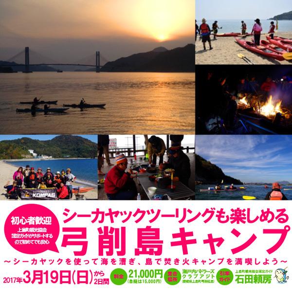 2017年3月19日(日)から2日間開催!シーカヤックツーリングも楽しめる弓削島キャンプ