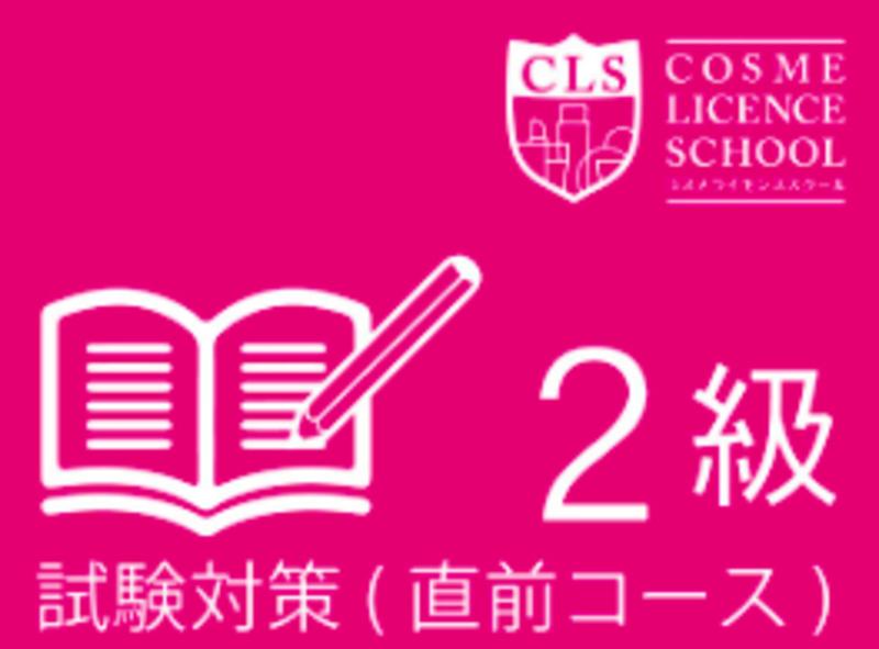 日本化粧品検定2級対策直前講座(第8長谷ビル開催)