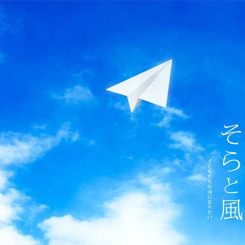 毎月第4日曜日イベント!!多度子ども食堂『そらと風』